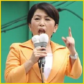 福島みずほ 社民党