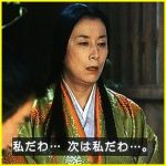 高畑淳子 真田丸