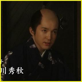 浅利陽介 真田丸