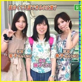 尼神インター誠子と妹は腹違い?...